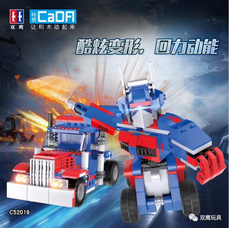 DoubleE / CADA C52019 Back force deformation robot: dynamo robot 1