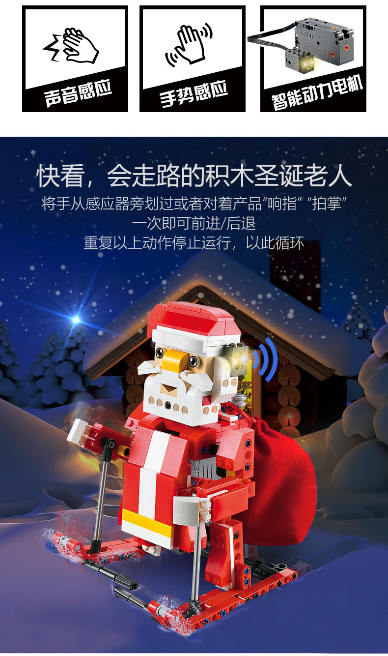 DoubleE / CADA C51034 Santa Claus, Christmas sleigh car smart sound and light sensing two-in-one building block toys 5