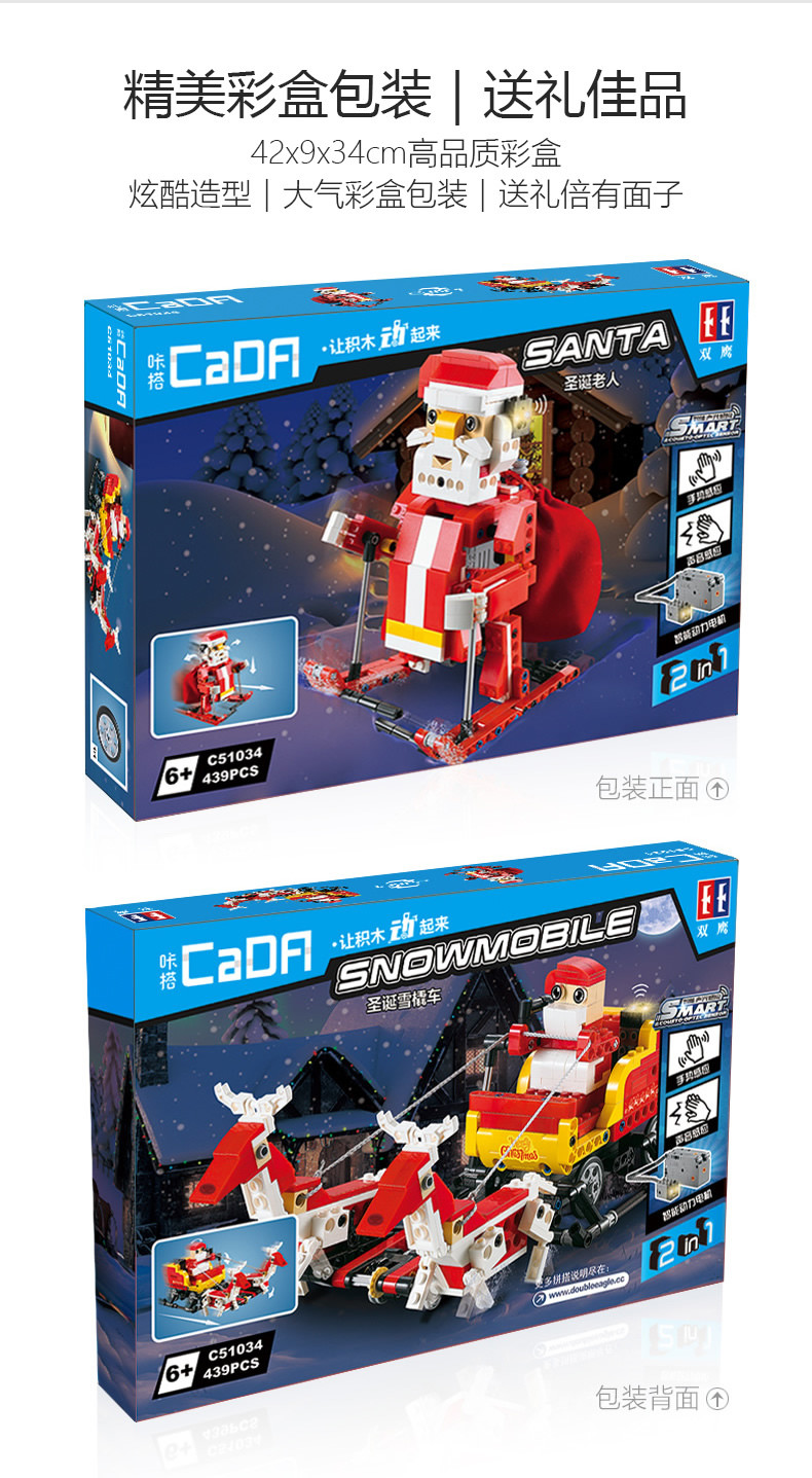 DoubleE / CADA C51034 Santa Claus, Christmas sleigh car smart sound and light sensing two-in-one building block toys 14