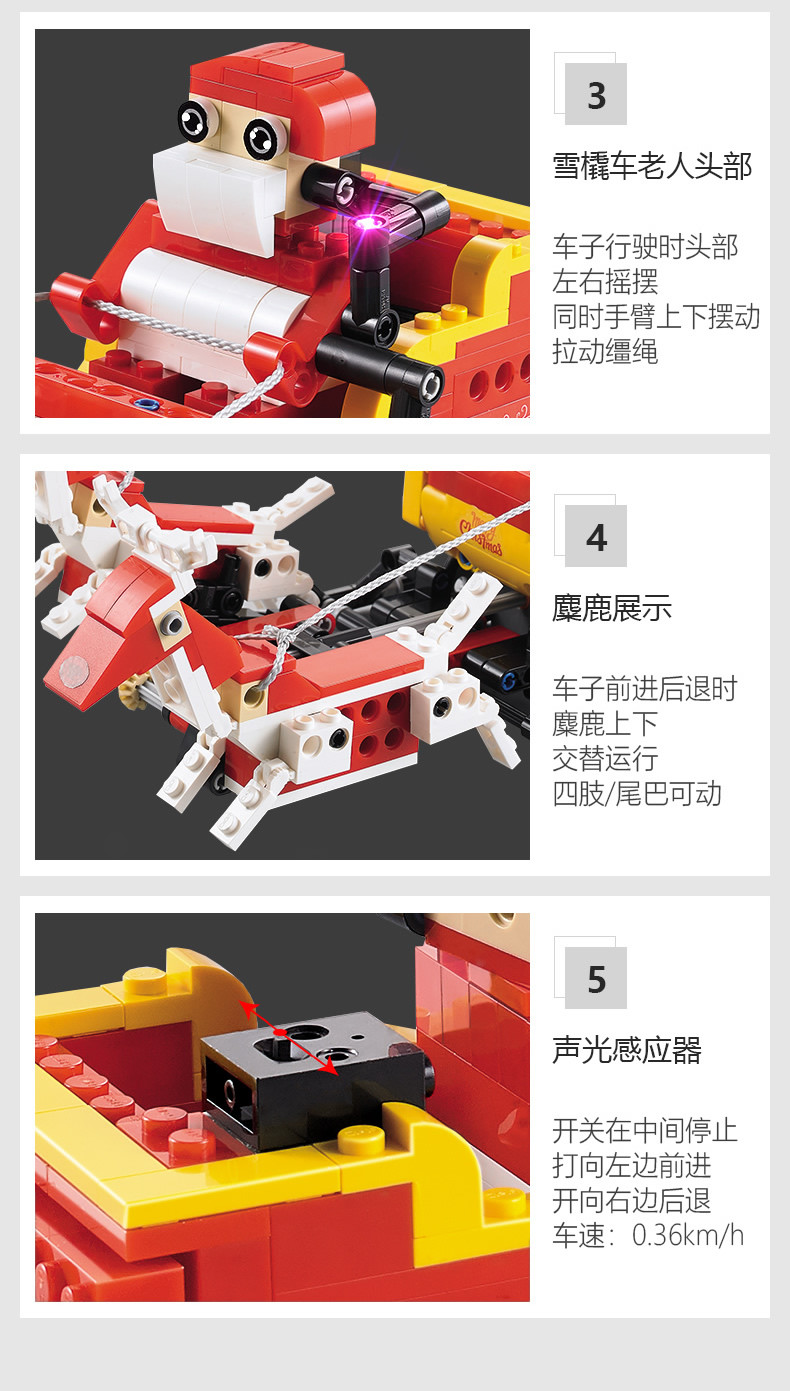 DoubleE / CADA C51034 Santa Claus, Christmas sleigh car smart sound and light sensing two-in-one building block toys 16