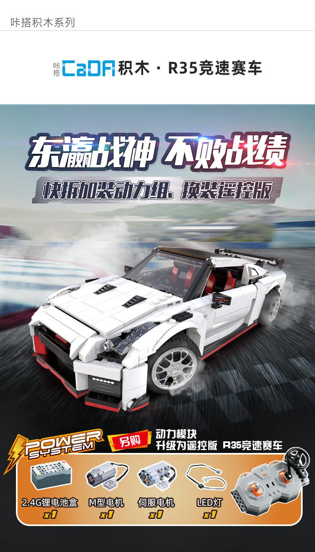 DoubleE / CADA C61020 GTR R35 Racing 7