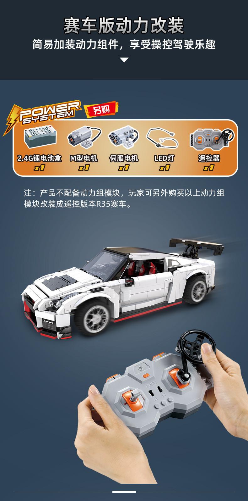 DoubleE / CADA C61020 GTR R35 Racing 16