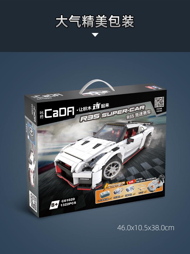 DoubleE / CADA C61020 GTR R35 Racing 20